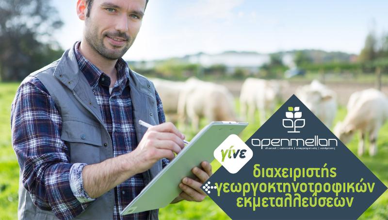 Διαχειριστής γεωργοκτηνοτροφικών εκμεταλλεύσεων ΙΕΚ Λάρισα