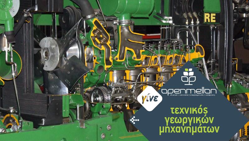 Τεχνικός συντήρησης και επισκευής γεωργικών μηχανημάτων ΙΕΚ Λάρισα