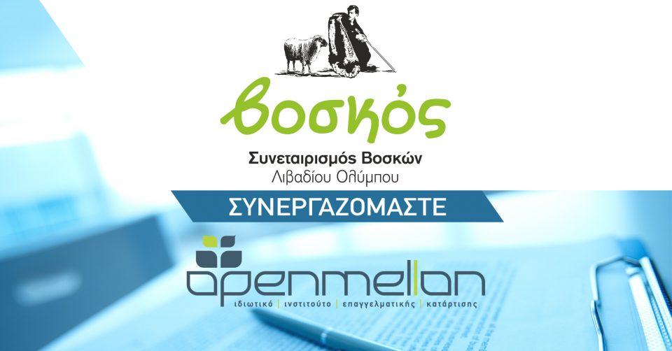 synergasia_voskos