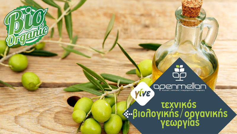 Στέλεχος Βιολογικής - Οργανικής Γεωργίας  ΙΕΚ Λάρισα