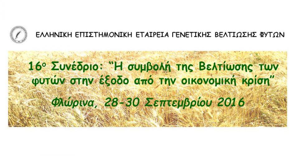 synedrio_gennetikhs1