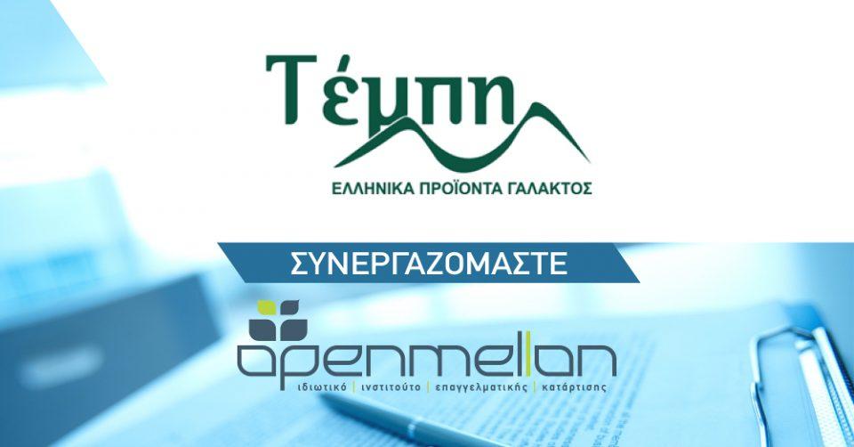 synergsia_tempi_site
