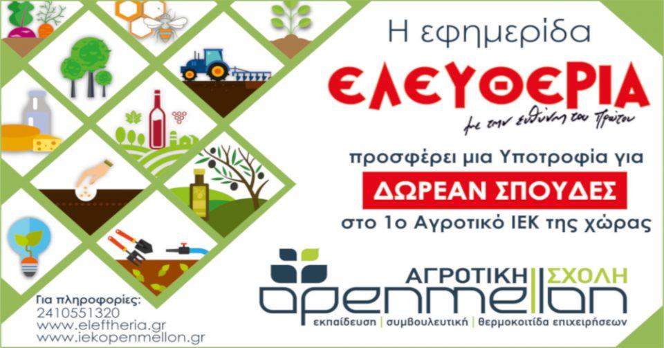 site_ypotrofia_eleftheria