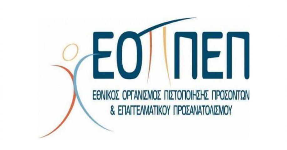 logo_eoppep1
